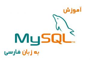 کتاب آموزشی فارسی Mysql